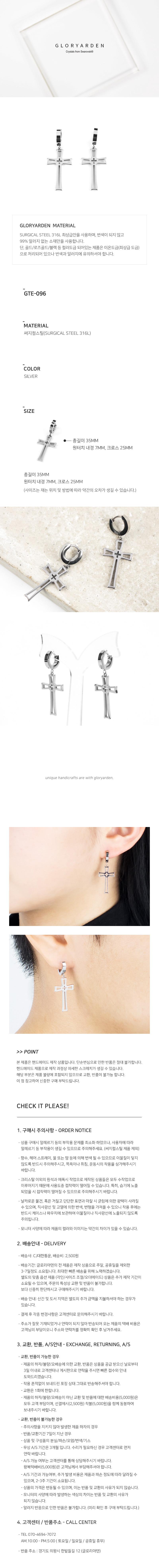 글로리아덴(GLORY_ARDEN) [남녀공용] 써지컬스틸 크로스 귀걸이 / GTE-096