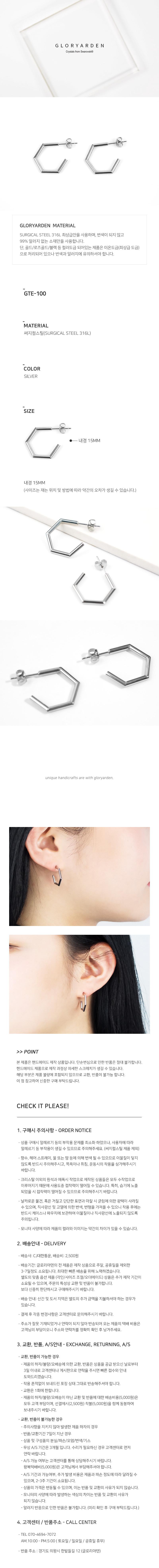 글로리아덴(GLORY_ARDEN) 써지컬스틸 육각형 귀걸이 / GTE-100