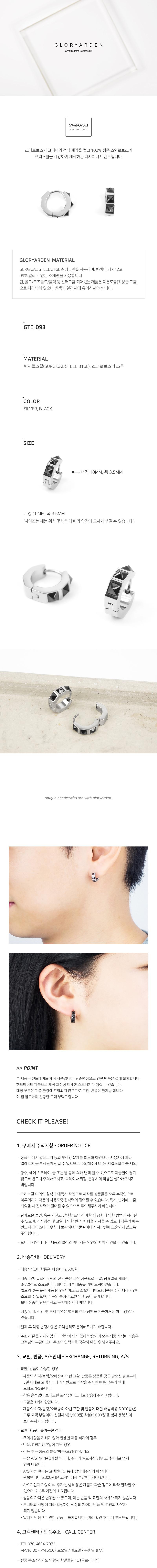글로리아덴(GLORY_ARDEN) [남녀공용] 스와로브스키 스톤 스터드장식 링 귀걸이 / GTE-098