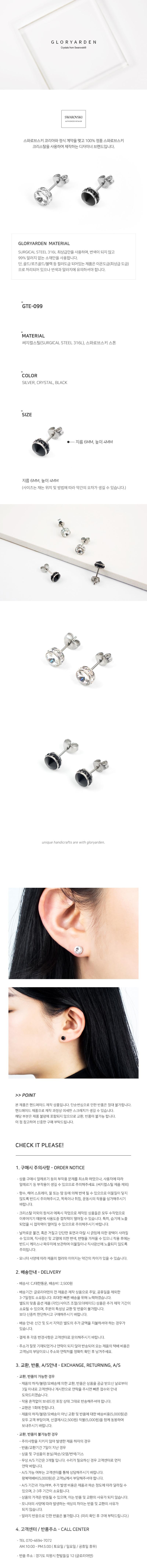 글로리아덴(GLORY_ARDEN) [남녀공용] 스와로브스키 스톤 심플 귀걸이 / GTE-099