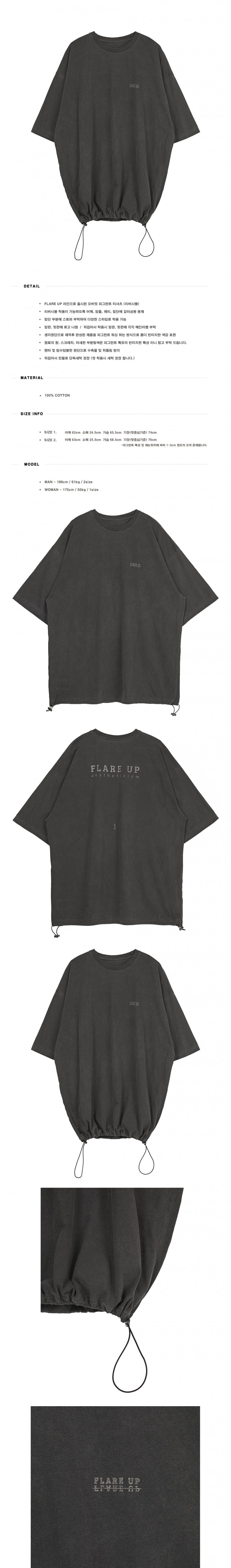 플레어업(FLAREUP) 리버시블 피그먼트 스트링 오버핏 티셔츠 - 다크 그레이 (FU-141)