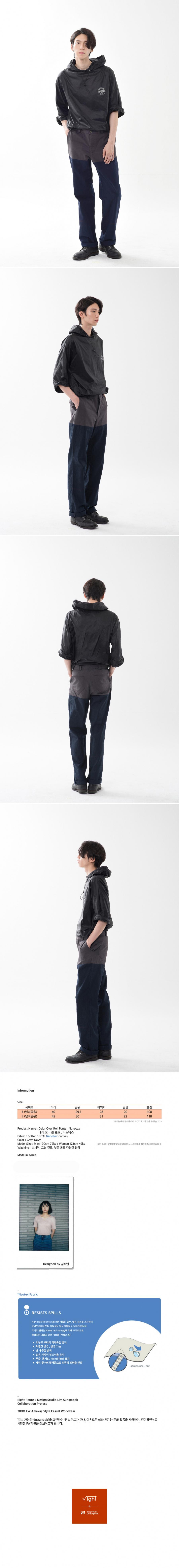 라잇루트(RIGHT ROUTE) COLOR OVER ROLL PANTS [김희연]
