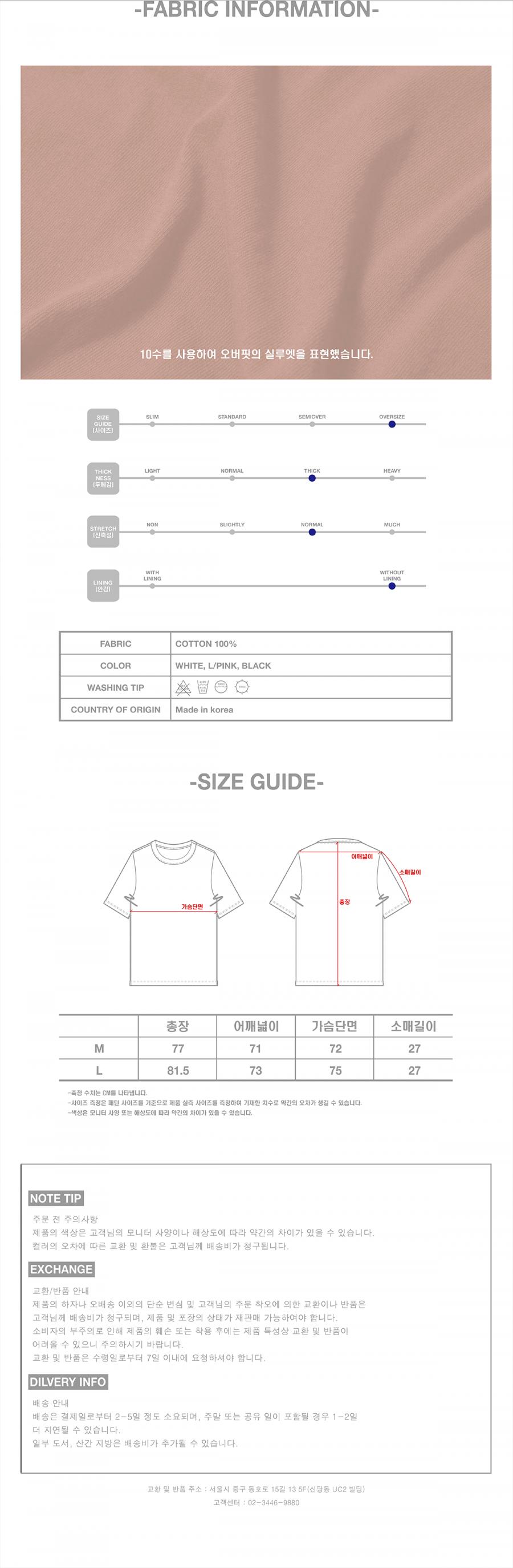 캐스퍼존아이바(CASPERJOHNAIVER) 코튼 사이드 지퍼 오버사이즈 티셔츠(연핑크)