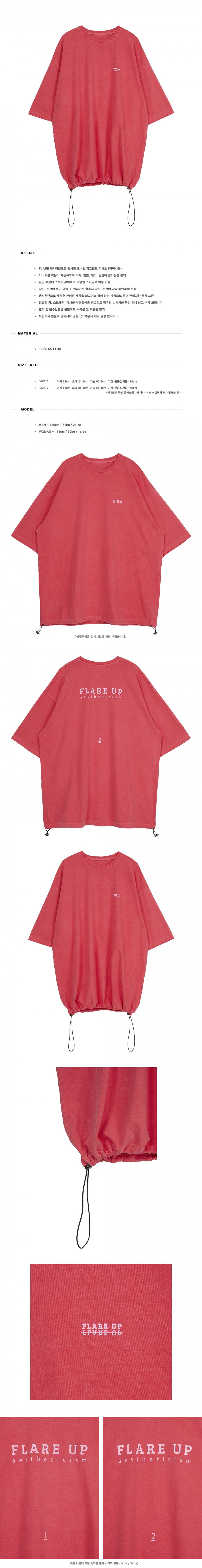 플레어업(FLAREUP) 리버시블 피그먼트 스트링 오버핏 티셔츠 - 핫핑크 (FU-141)