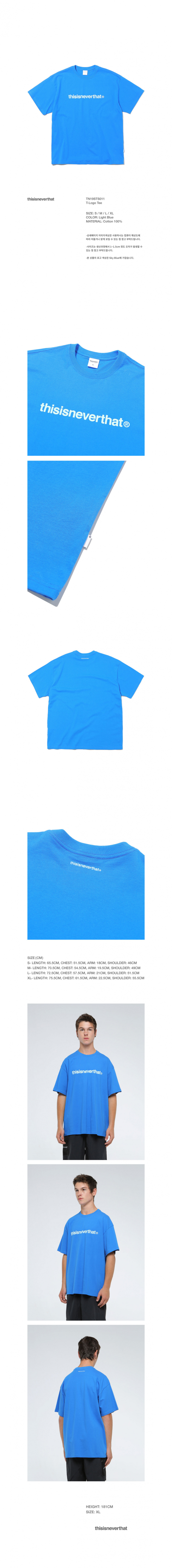 디스이즈네버댓(THISISNEVERTHAT) T-Logo Tee Light Blue