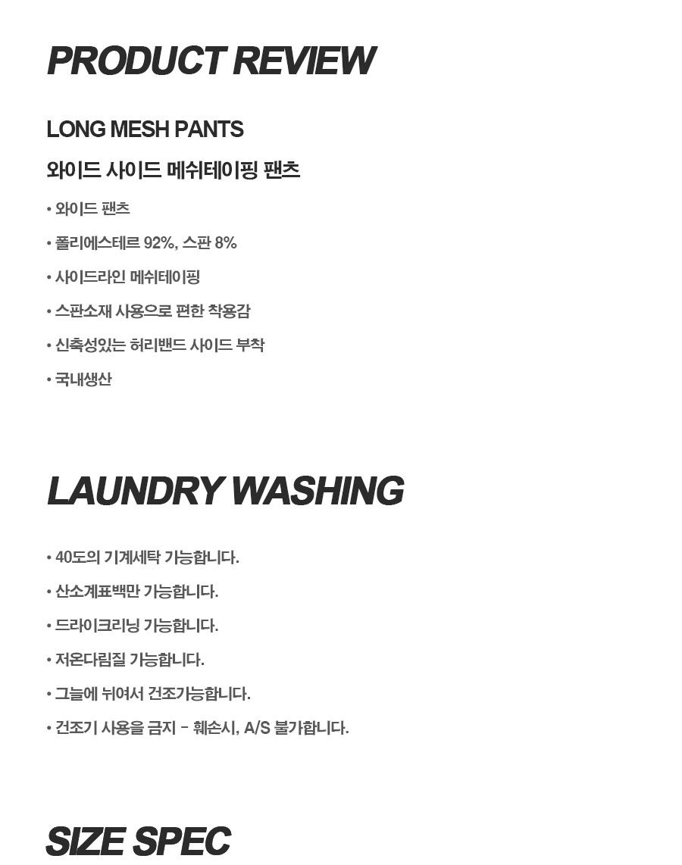 엠엠아이씨(MMIC) LONG MESH PANTS