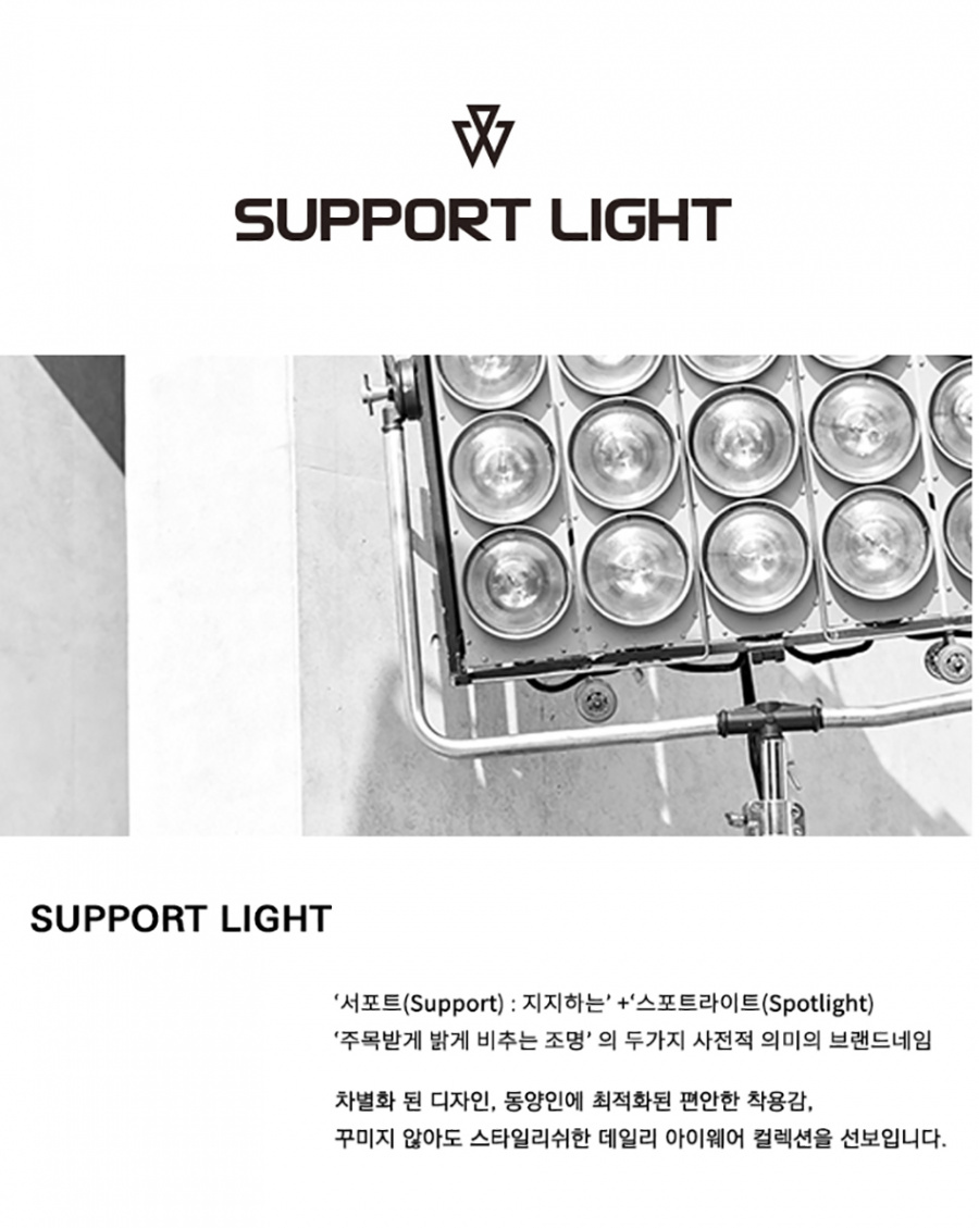서포트라이트(SUPPORTLIGHT) MEGAN 01