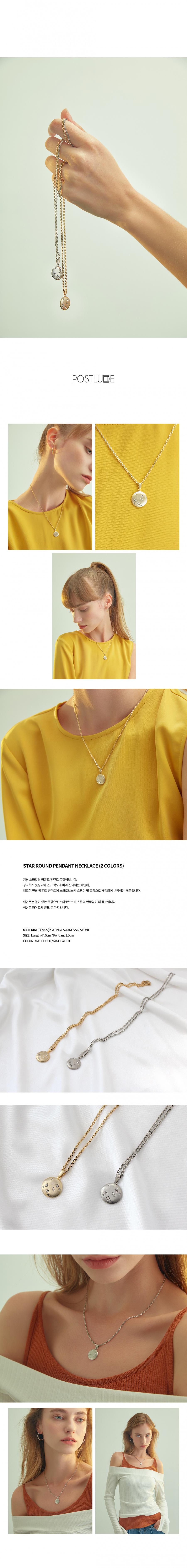 포스트루드(POSTLUDE) STAR ROUND P N (2 COLORS)