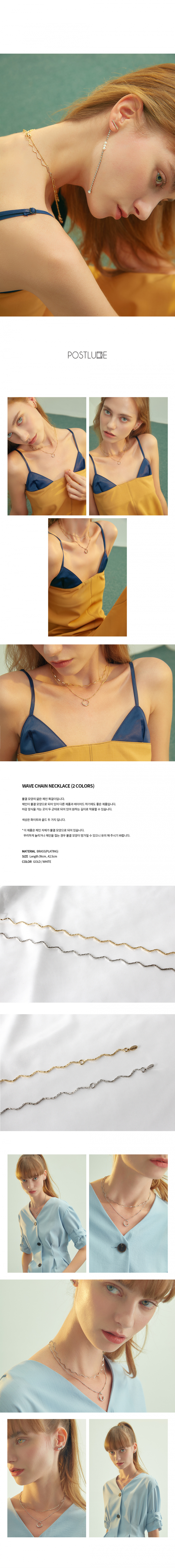 포스트루드(POSTLUDE) WAVE CHAIN N (2 COLORS)