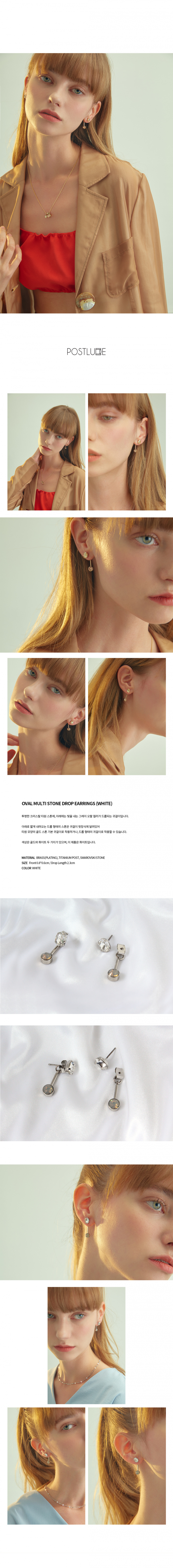 포스트루드(POSTLUDE) OVAL MULTI STONE DROP E (WHITE)