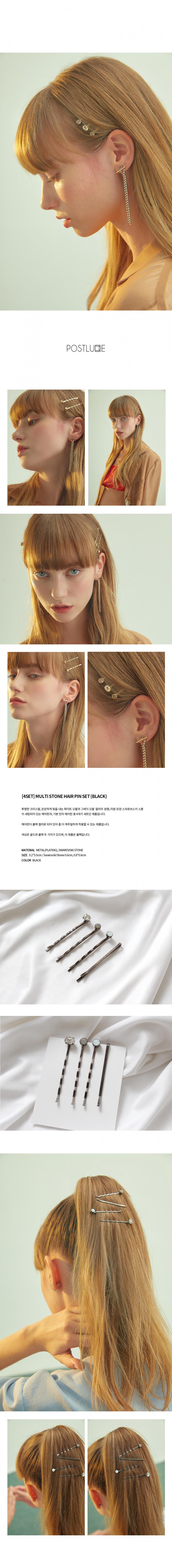 포스트루드(POSTLUDE) [4SET] MULTI STONE HAIR PIN SET (BLACK)