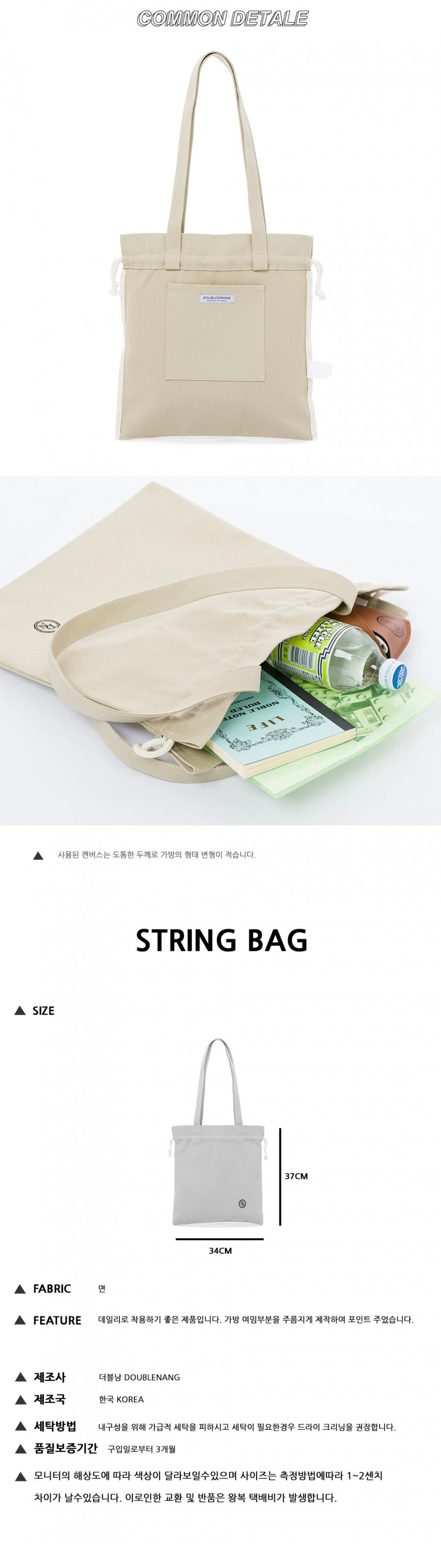 더블낭(DOUBLE NANG) STRING BAG (BEIGE)