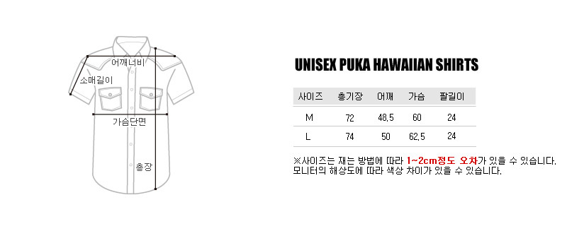 언아웃핏(AOTT) 유니섹스 푸카 하와이안 셔츠 화이트