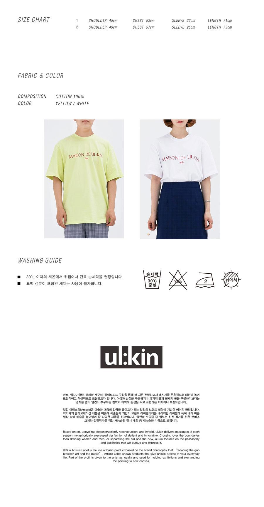 얼킨(ULKIN) MAISON DE 티셔츠_옐로우