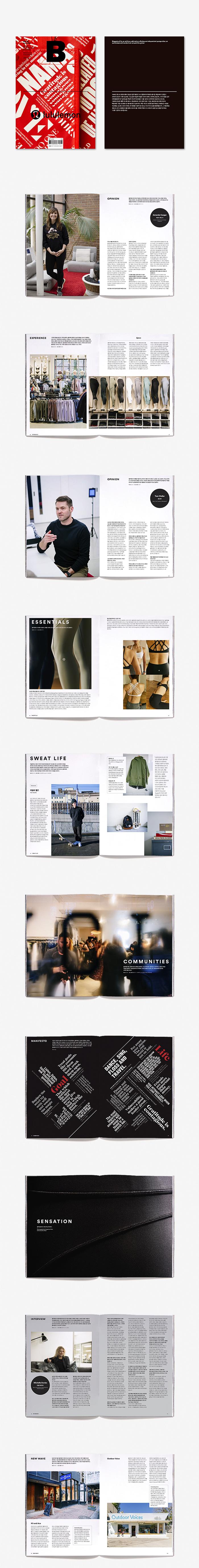매거진 비(MAGAZINE B) magazine B Issue#75 LULULEMON (국문)