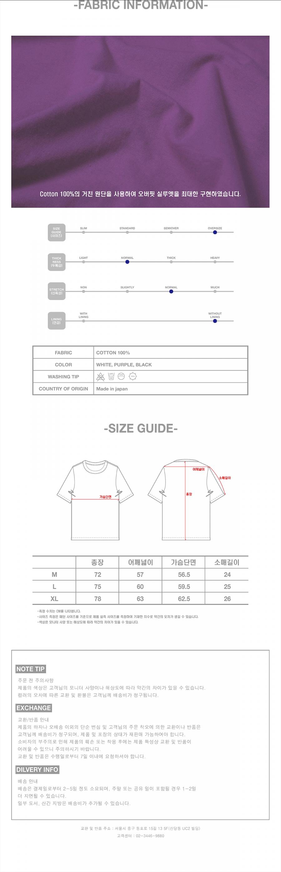 캐스퍼존아이바(CASPERJOHNAIVER) 콜라보 아트웍 티셔츠(퍼플)
