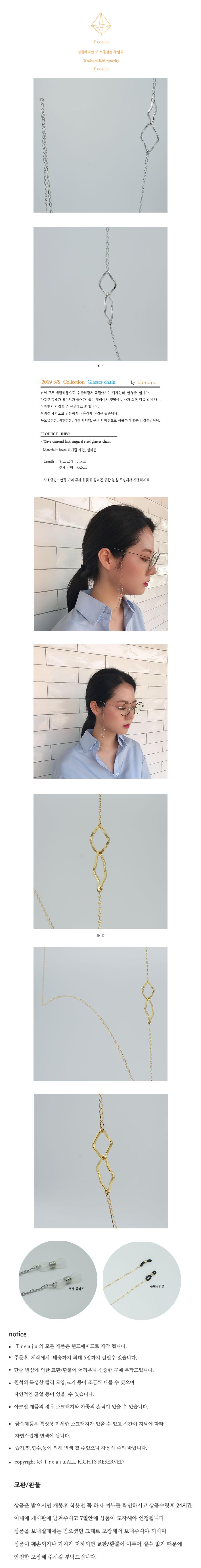 트레쥬(TREAJU) Wave diamond link surgical glasses chain