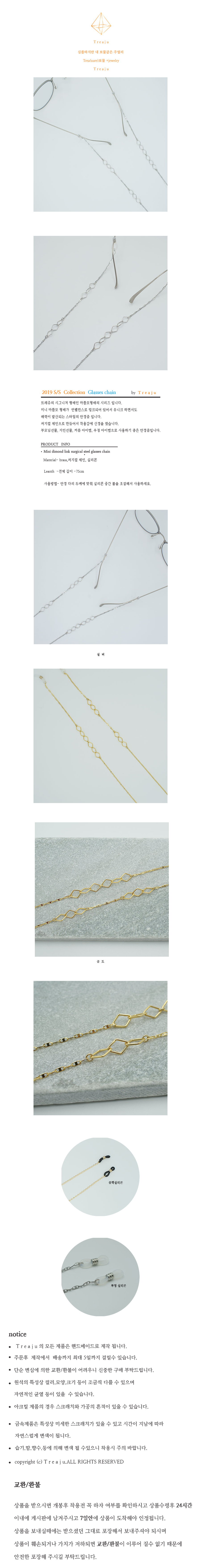 트레쥬(TREAJU) Mini diamond link surgical glasses chain