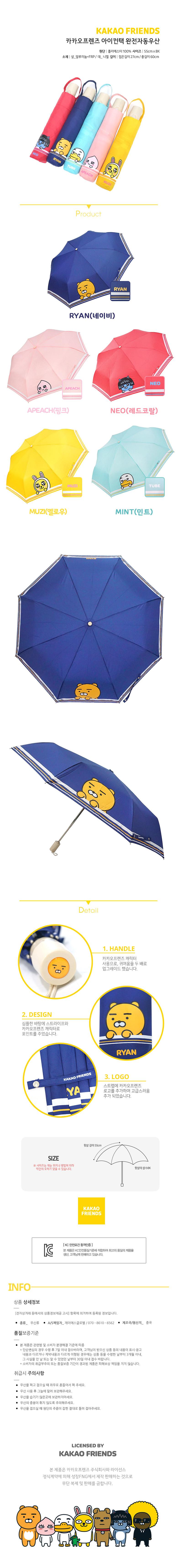 카카오프렌즈(KAKAO FRIENDS) 3단 완전자동우산 [아이컨택-70015]