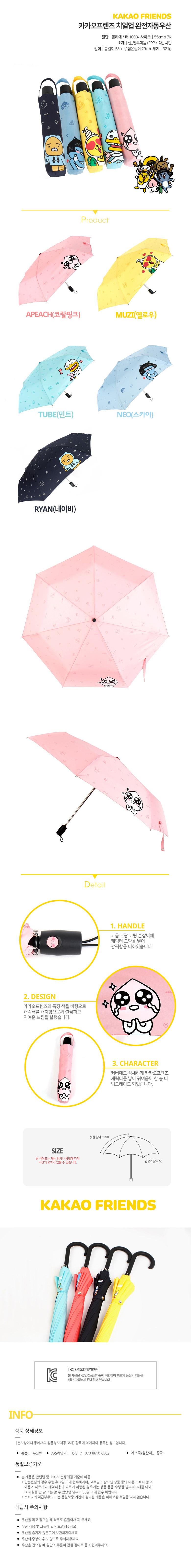 카카오프렌즈(KAKAO FRIENDS) 3단 완전자동우산 [치얼업]