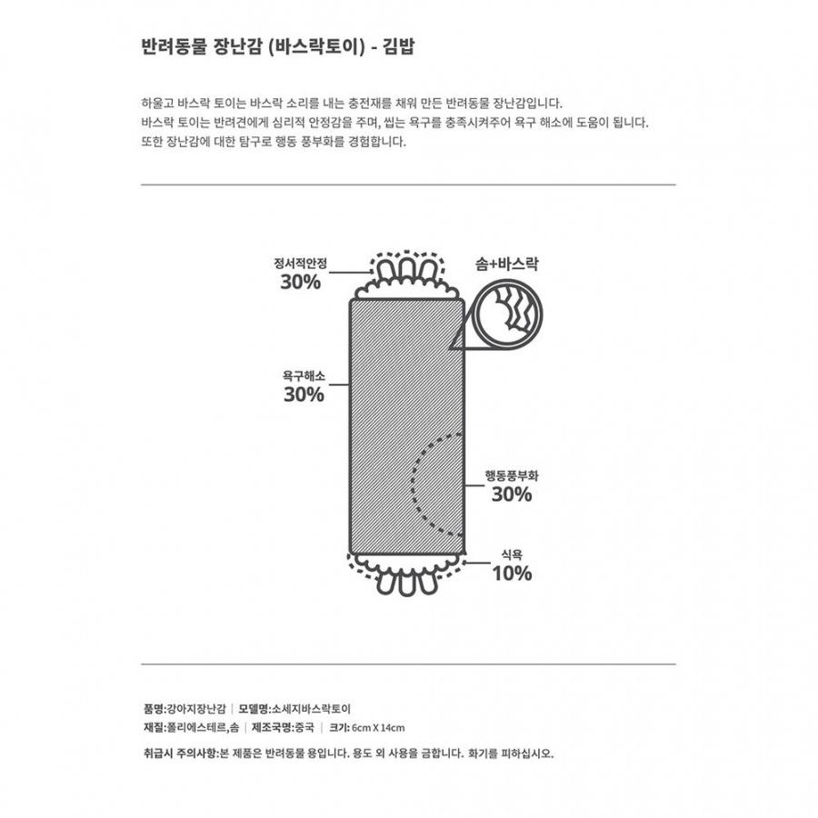 하울팟(HOWLPOT) 김밥 바스락 토이