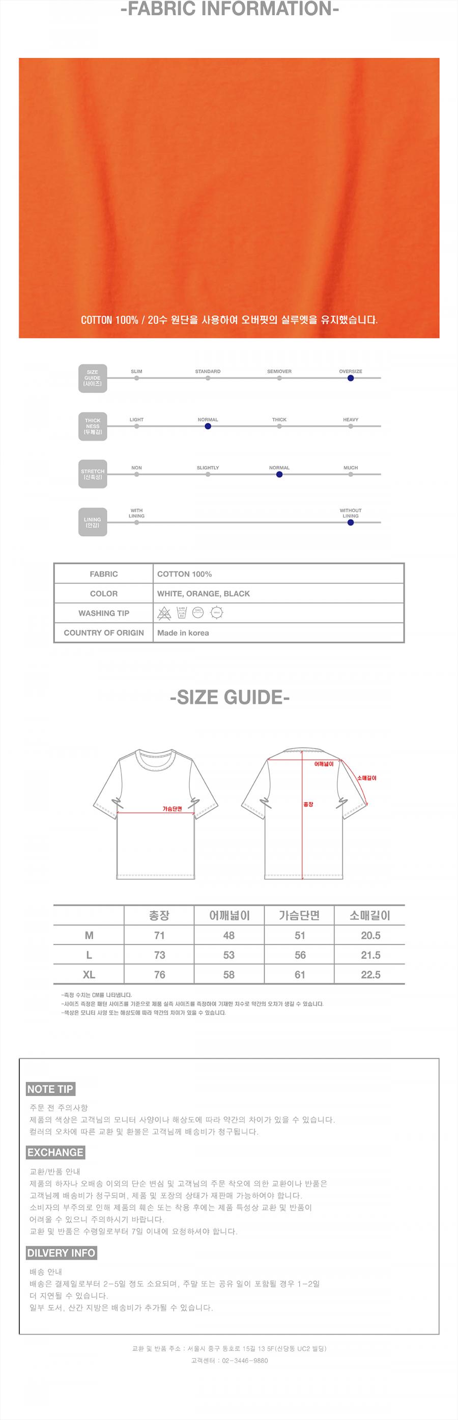캐스퍼존아이바(CASPERJOHNAIVER) 나이트 스트렉쳐 오버 티셔츠(오렌지)
