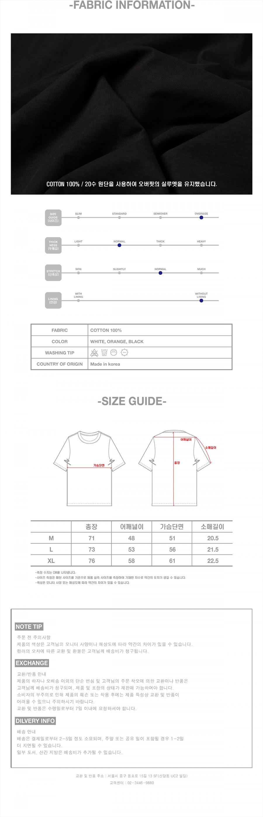캐스퍼존아이바(CASPERJOHNAIVER) 나이트 스트렉쳐 오버 티셔츠(블랙)