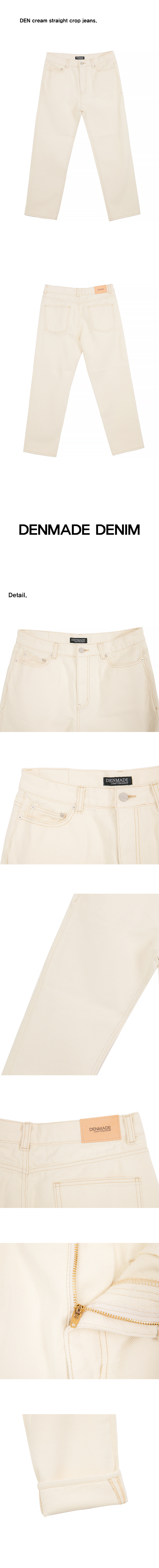 덴메이드(DENMADE) DEN cream straight crop jeans.