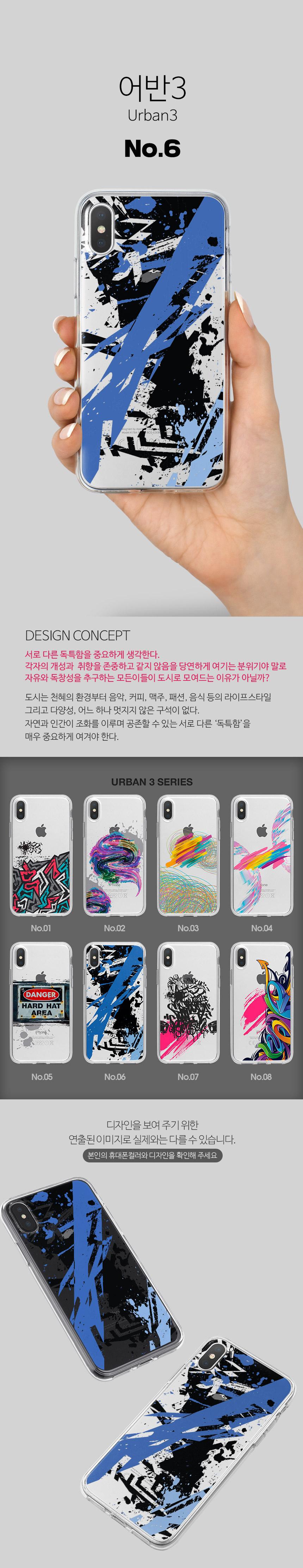 기키(GEEKY) [투명] phone case Urban3 No.6