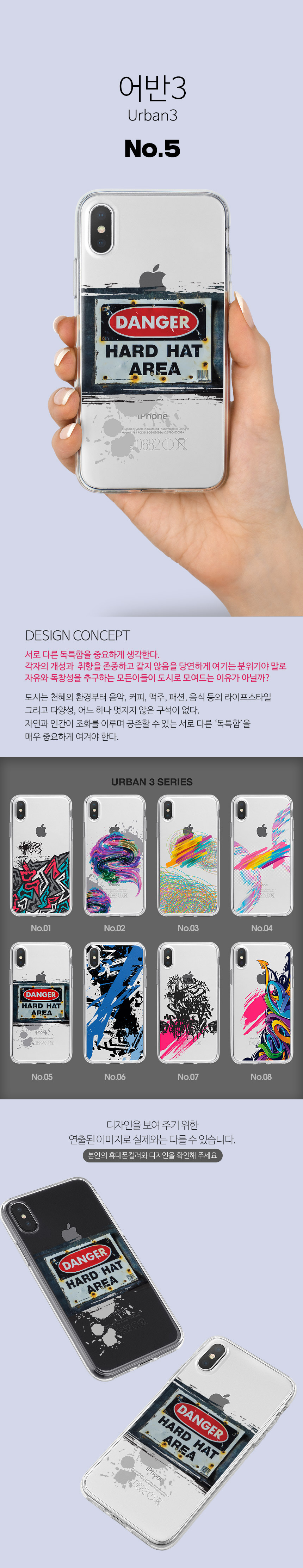 기키(GEEKY) [투명] phone case Urban3 No.5