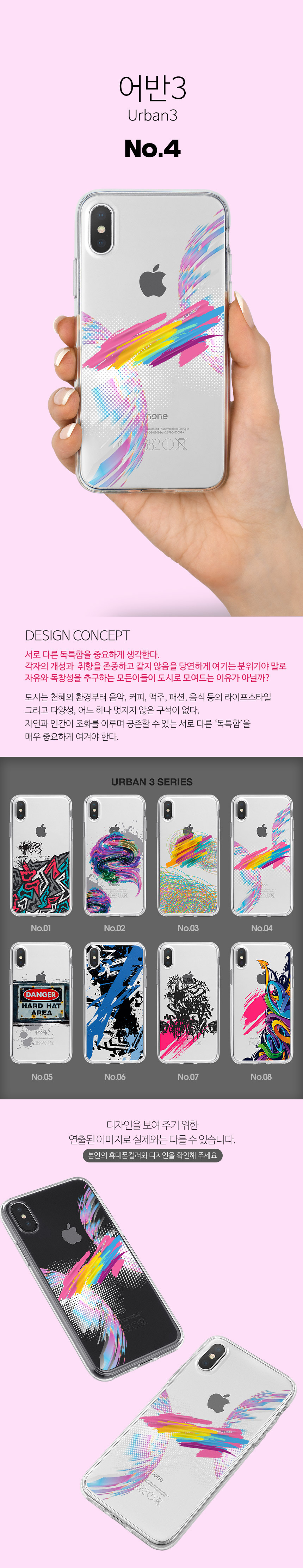 기키(GEEKY) [투명] phone case Urban3 No.4