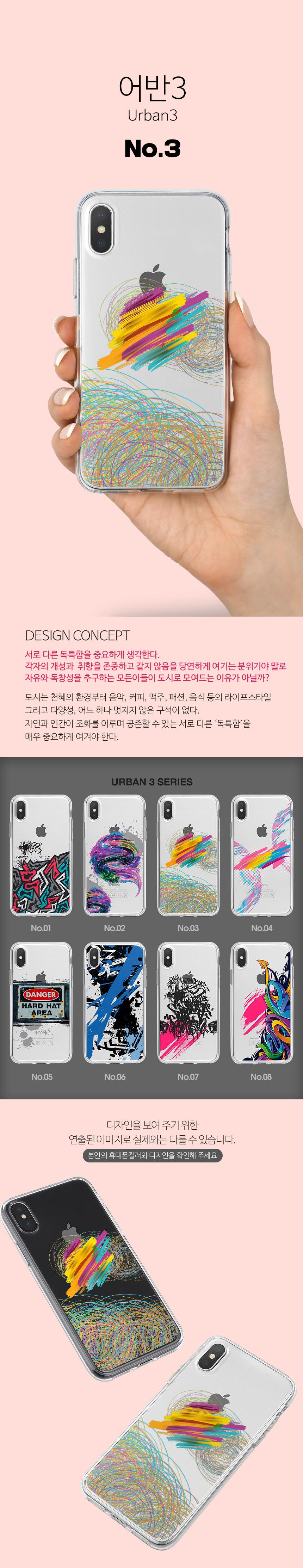 기키(GEEKY) [투명] phone case Urban3 No.3