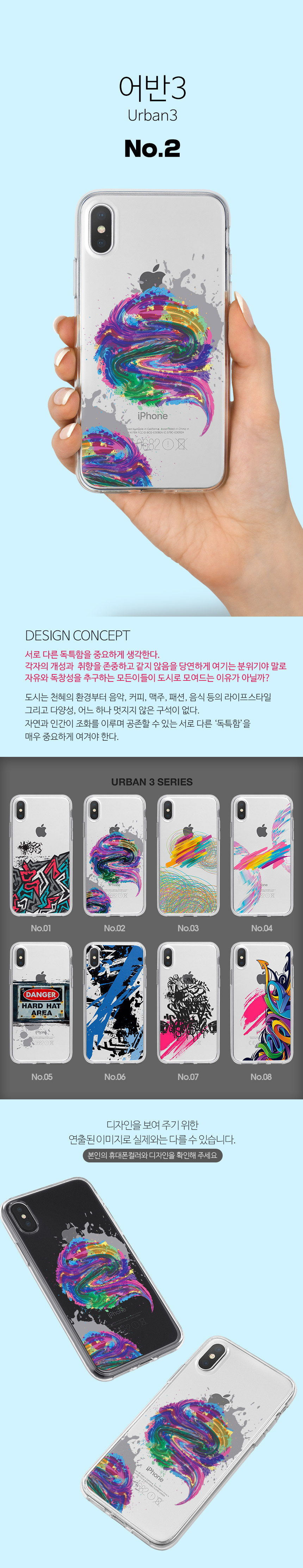 기키(GEEKY) [투명] phone case Urban3 No.2