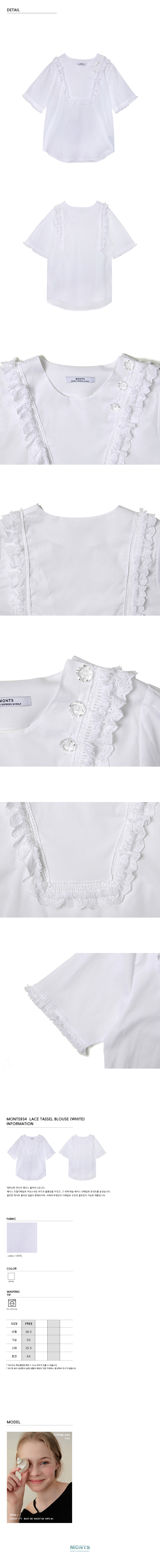 몬츠(MONTS) 934 lace tassel blouse (white)