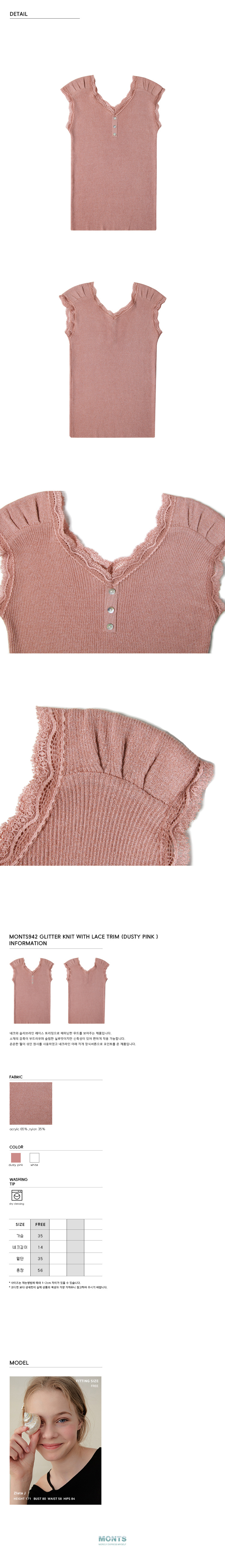 몬츠(MONTS) 942 glitter knit with lace trim (dusty pink)