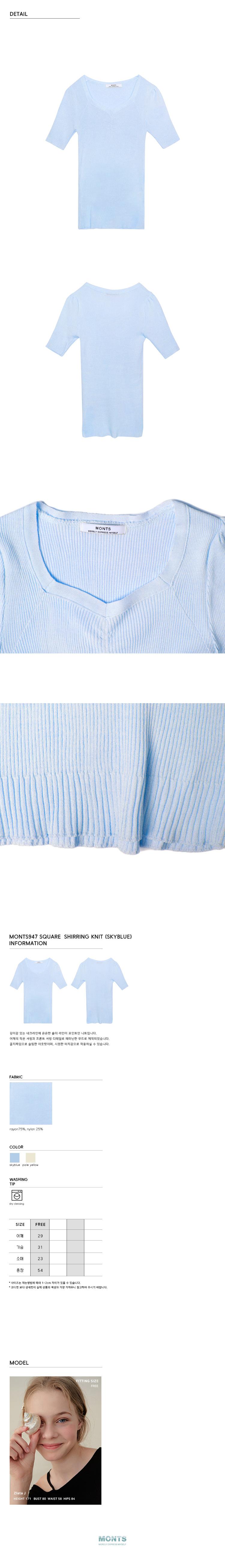 몬츠(MONTS) 947 square shirring knit (skyblue)