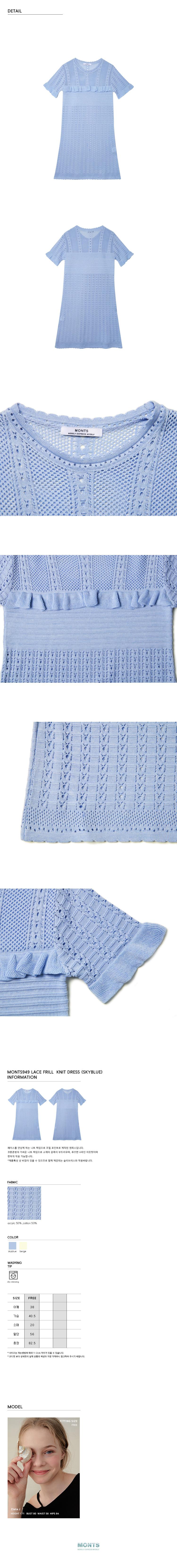 몬츠(MONTS) 949 lace frill knit dress (skyblue)