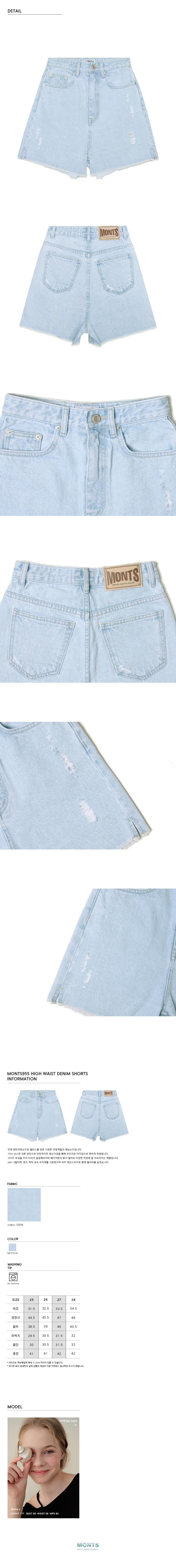 몬츠(MONTS) 955 high waist denim shorts