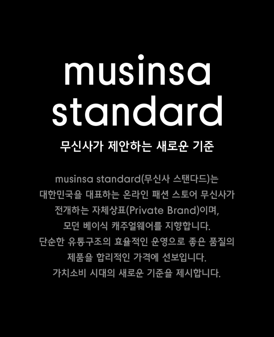 무신사 스탠다드(MUSINSA STANDARD) 와이어리스 브라 [다크 그레이]