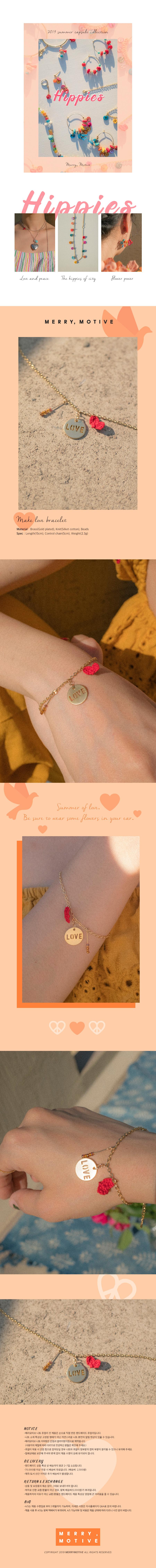 메리모티브(MERRYMOTIVE) Make love bracelet