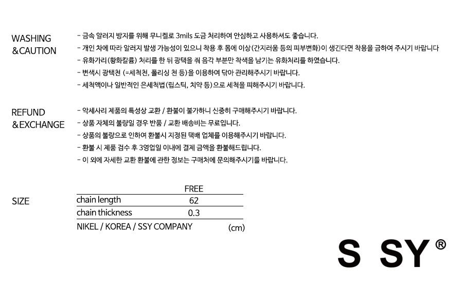 에스에스와이(SSY) 미들 씬 네추럴 체인 목걸이