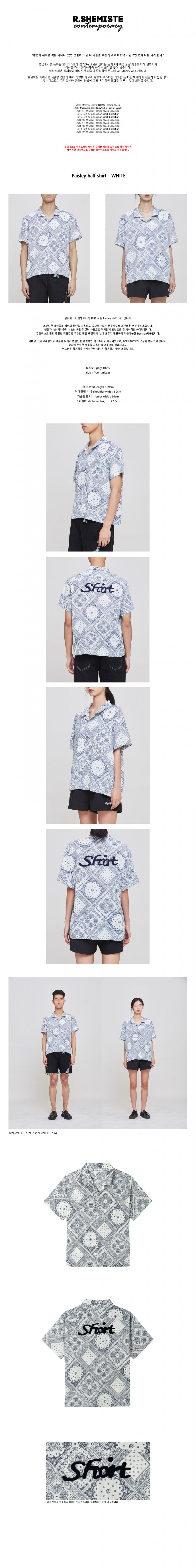 알쉬미스트(R.SHEMISTE) 페이즐리 하프 셔츠 - WH