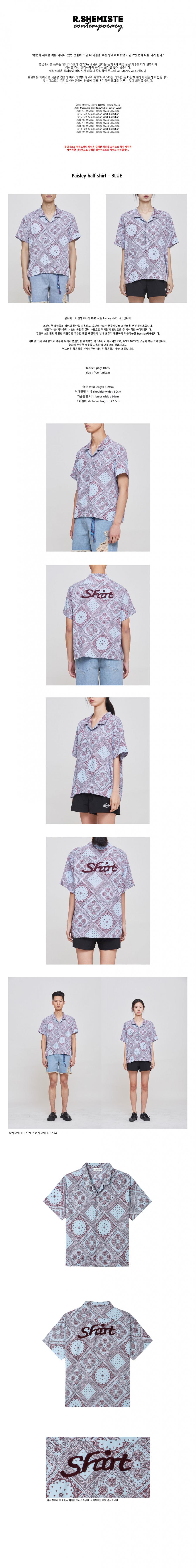 알쉬미스트(R.SHEMISTE) 페이즐리 하프 셔츠 - BL