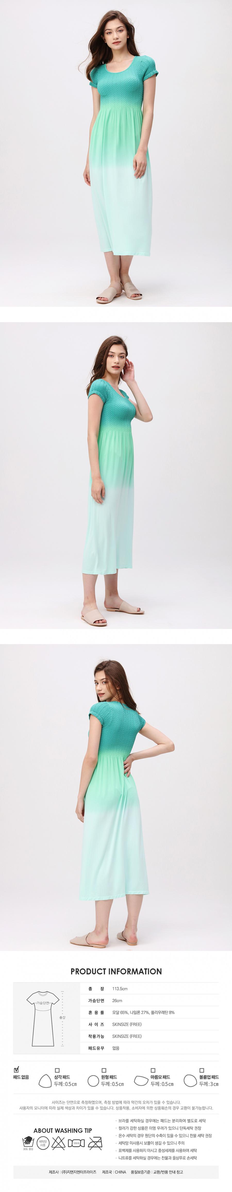 세컨스킨(SEKANSKEEN) 스마킹 그라데이션 반팔 드레스 E9WSD9012 (GREEN)