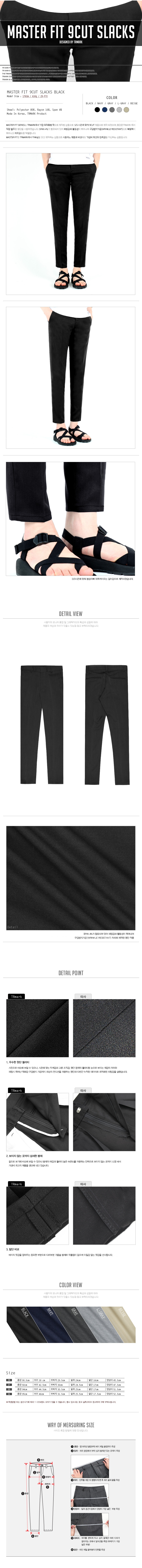 티알마크(TRMARK) 마스터 핏 9컷 슬랙스 블랙