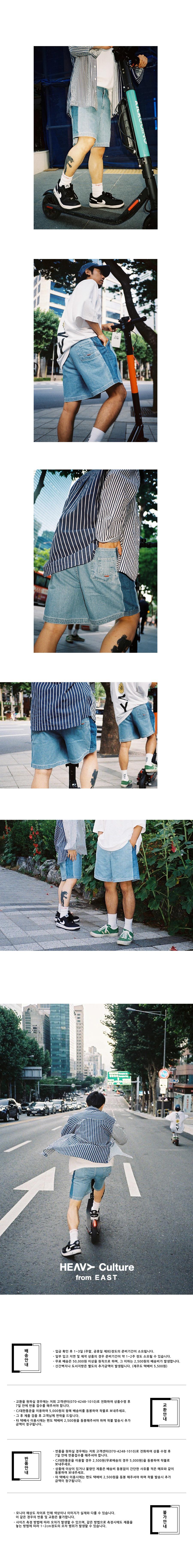 헤비컬쳐(HEAVY CULTURE) 씰 데님 숏 팬츠 (라이트 블루)