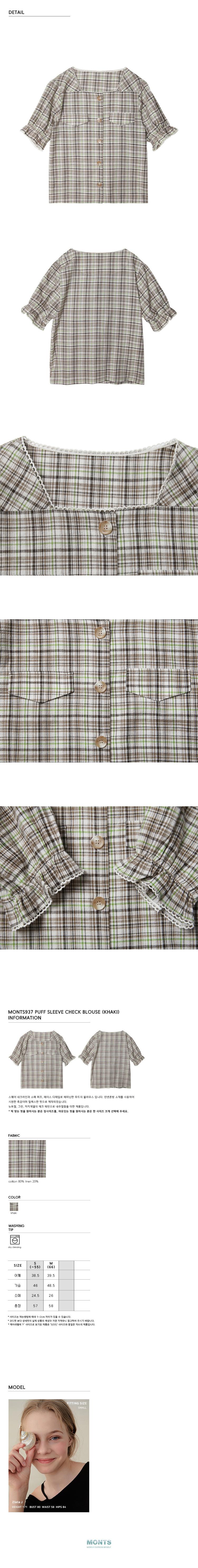 몬츠(MONTS) 937 puff sleeve check blouse (khaki)