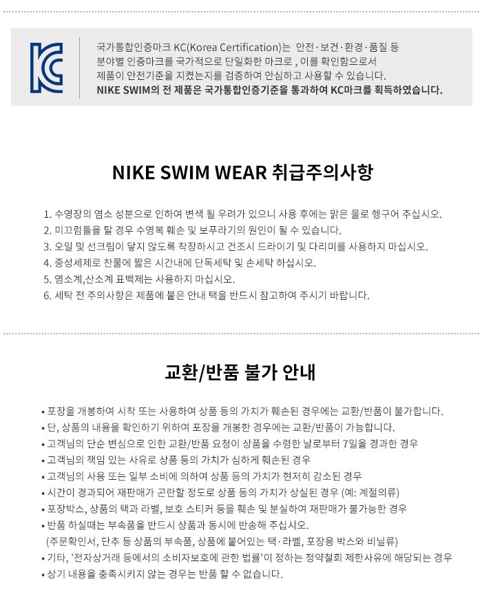 나이키 스윔(NIKE SWIM) 보이즈 스우시 브레이커 8인치 트렁크 NESS8658-020