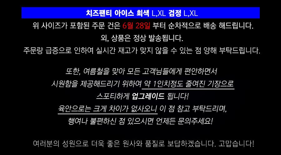 섹시챔피언(SEXY CHAMPION) [세트] 치즈팬티 아이스