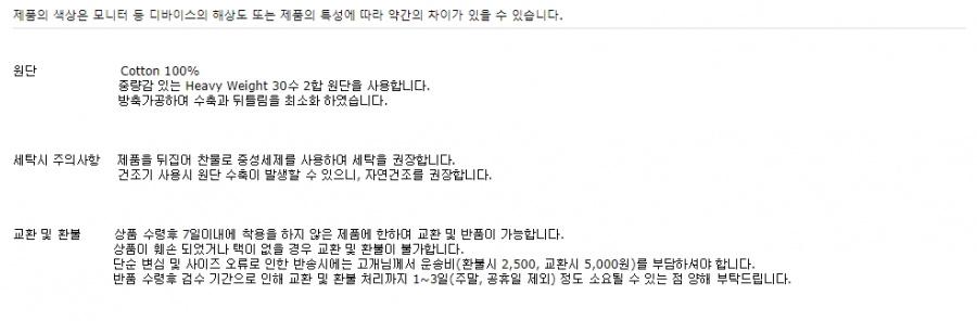 커브(CURB) 베이직 로고 티 /검정